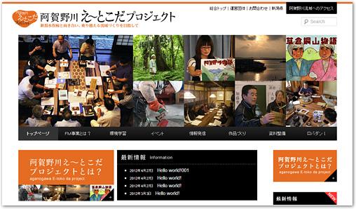 阿賀野川え〜とこだブロジェクトトップイメージ