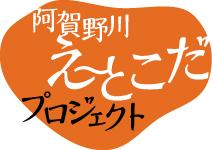 阿賀野川え〜とこだプロジェクトロゴ