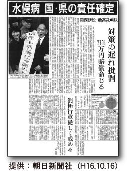 水俣病をめぐる新たな動き ~ 「水俣病関西訴訟最高裁判決」以降(平成16年~)