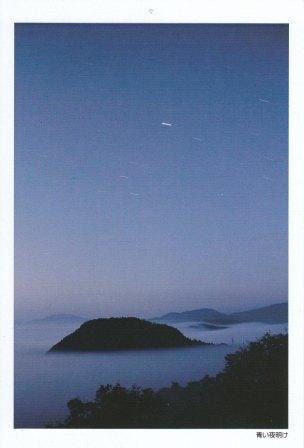 タイトル「青い夜明け」