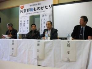 左から、里村洋子さん、加藤準一さん、神田栄さん、大熊孝さん