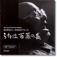 米寿記念アルバム「うたは百薬の長」