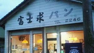 富士求パン外観(2)