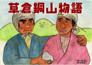 阿賀町の女性3人グループ「こっこ」が制作した紙芝居「草倉銅山物語」。