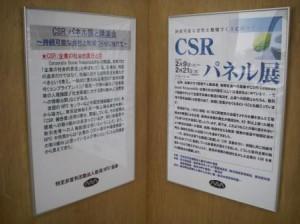 CSRパネル展