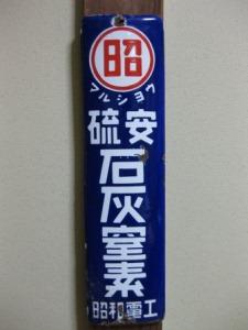 昭電看板(圧縮)