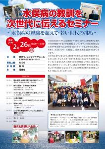 minamata2012_ページ_1