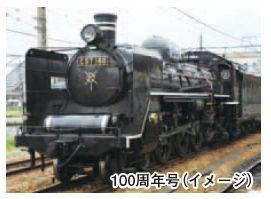 100周年号