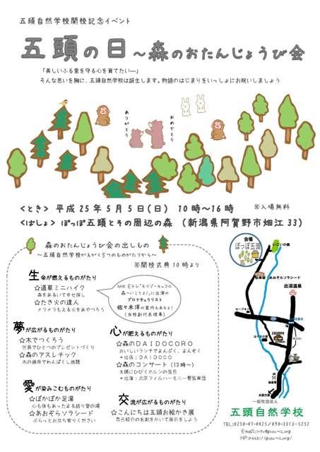 五頭の日~森のおたんじょうび会画像