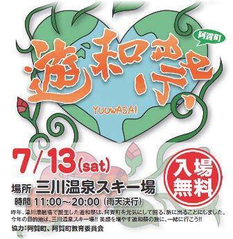 遊和祭2013開催決定-2013-7-13-sat-11-00-20-00-会場-三川温泉スキー場-入場無料