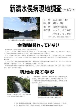 1301012minamatagenchou_ページ_1