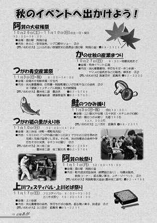 阿賀町HP 秋の観光情報