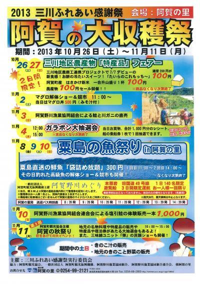 阿賀の大収穫祭 にいがた観光協会