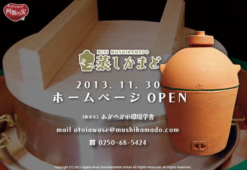 http://www.mushikamado.com/