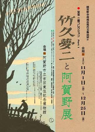 竹下夢二と阿賀野展ポスター