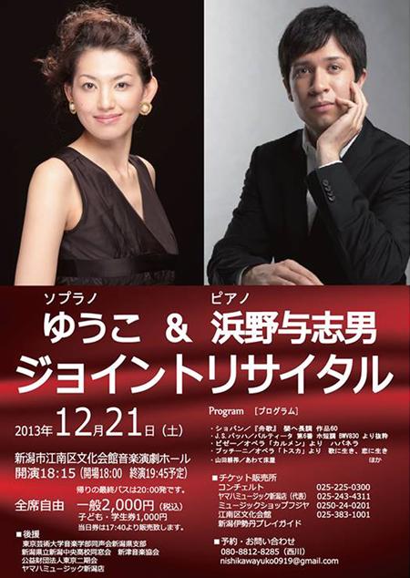 ゆうこ&浜野与志男ジョイントリサイタルチラシ