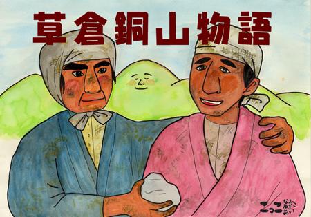 草倉紙芝居-表紙