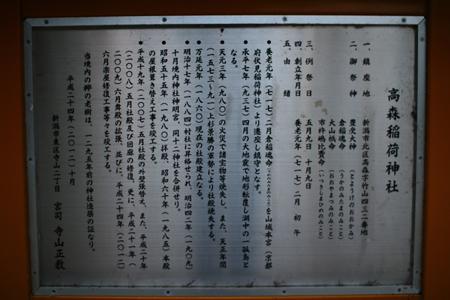 中腹・稲荷神社の説明