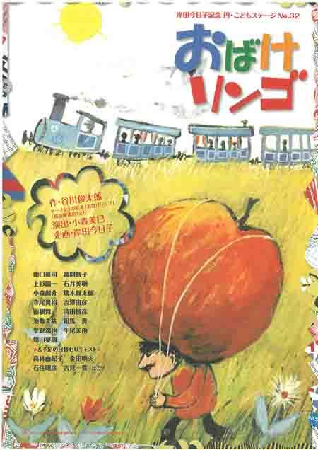 おばけリンゴチラシ_ページ_1