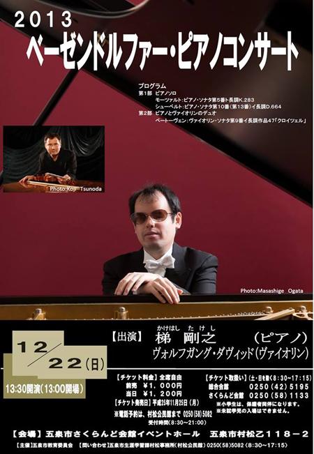 2013ベーゼンドルファー・ピアノコンサート