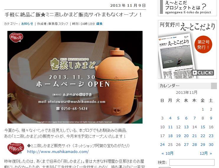 本ブログ記事「ミニ蒸しかまど販売サイトいよいよオープン」