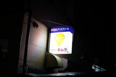 アラモード焼き3