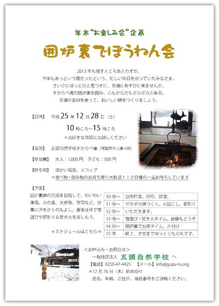 囲炉裏でぼうねん会(五頭自然学校)チラシ