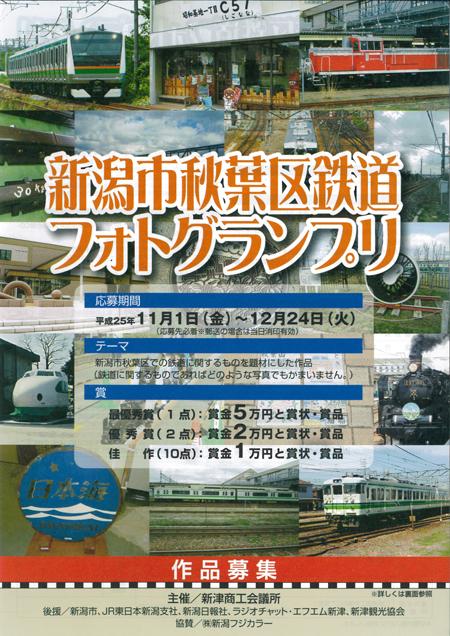 新津市秋葉区鉄道フォトグランプリ