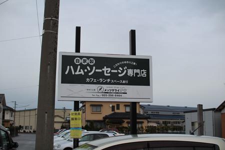 店舗前2@新潟市東区メッツゲライテラ