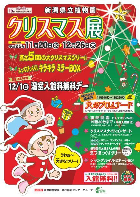 新潟県立植物園「クリスマス展」
