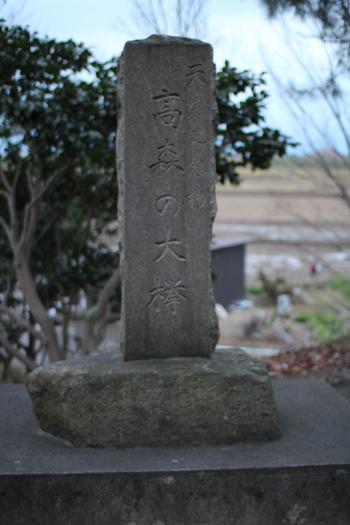 中腹・大ケヤキの碑