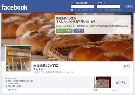 出湯温泉パン工房(facebookページ)