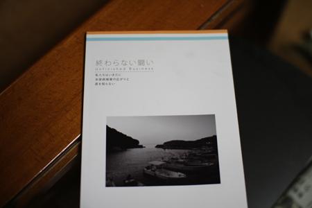 終わらない闘い(発行:水俣病を語り継ぐ会)