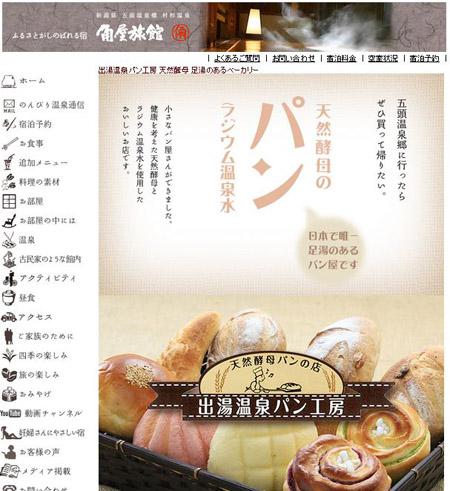 出湯温泉パン工房紹介(©村杉温泉角屋旅館ホームページより)