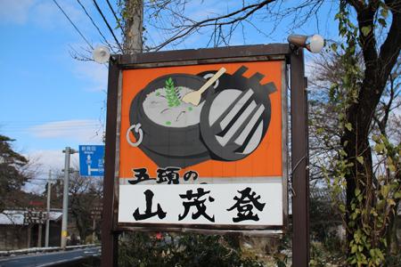 店舗1@五頭の山茂登本店(阿賀野市旧笹神)