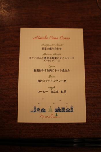 クリスマス・スペシャルディナーコースメニュー@ノラ・クチーナ