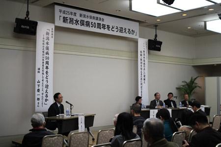 新潟水俣病講演会3