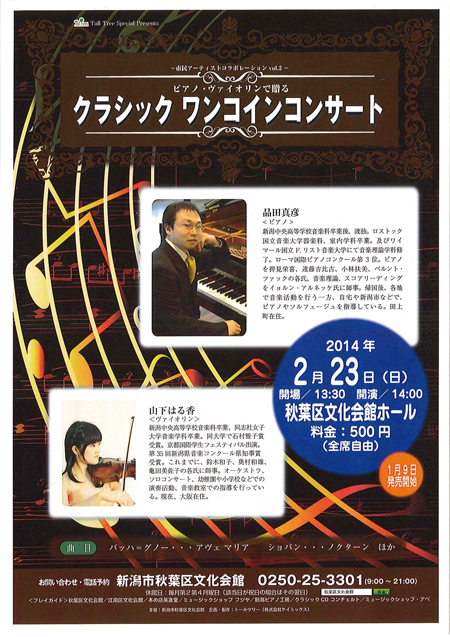 クラシックワンコインコンサートチラシ