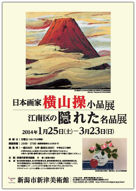 江南区の隠れた名品展/日本画家・横山操小品展チラシ1