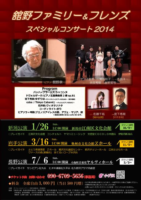 館野ファミリー&フレンズスペシャルコンサート2014チラシ