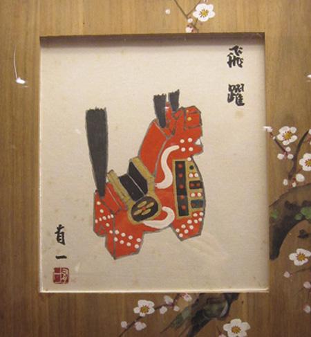 和田和之所蔵品展森有一「春駒」
