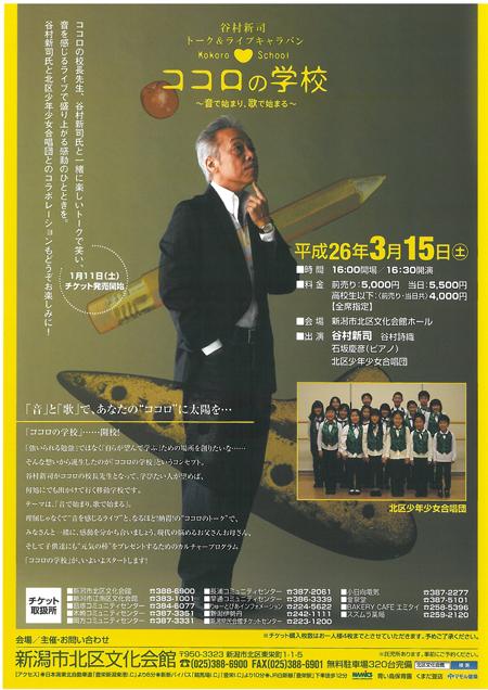 谷村新司トーク&ライブキャラバン「ココロの学校」~音で始まり、歌で始まる~チラシ