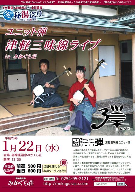 ユニット弾・津軽三味線ライブチラシ