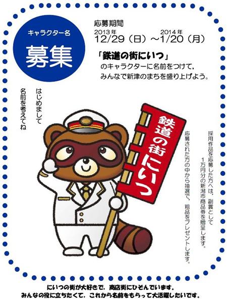 鉄道のまち新津キャラクター愛称募集