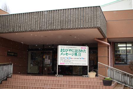 新潟市北区郷土博物館1