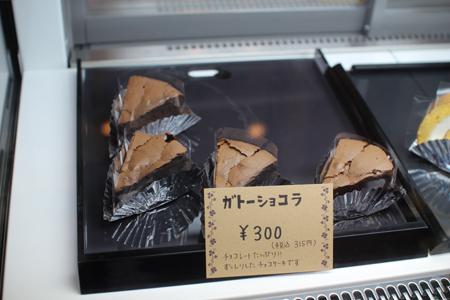 森のお菓子屋さんglandぐらん・ガトーショコラ