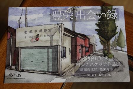 豊栄出会い録~野田英世・町歩きスケッチ作品展@てんゆう花(新潟市北区)