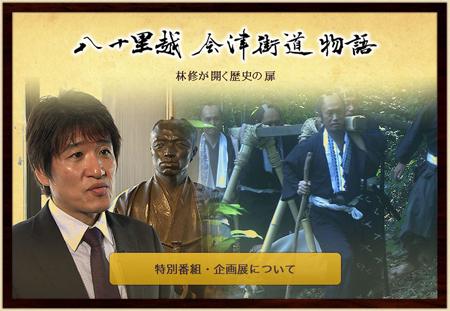 「八十里越・会津街道物語」(UX新潟テレビ21)