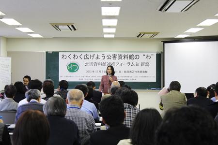 公害資料館連携フォーラムの基調講演