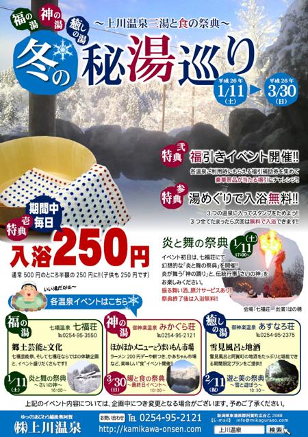 「冬の秘湯巡り 上川温泉三湯と食の祭典」1